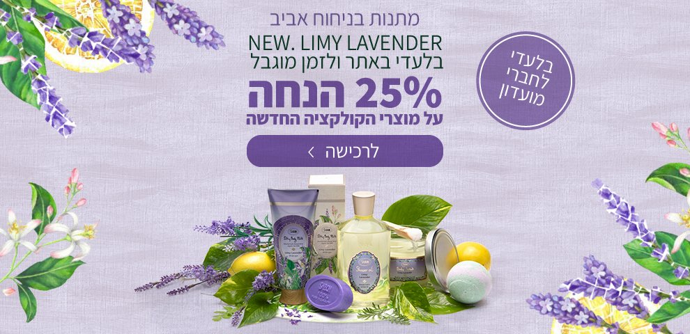 Limy lavender new collection: .