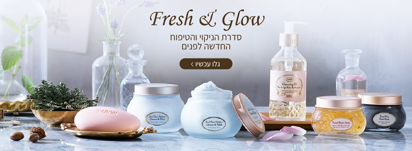 The new facial care  fresh & glow collection: