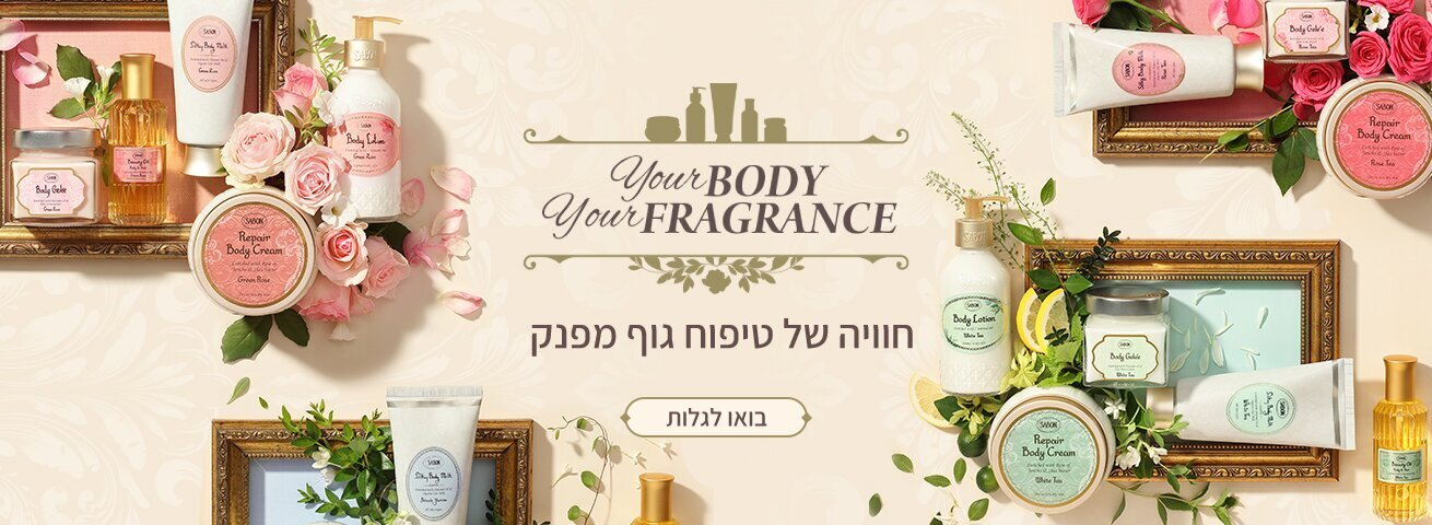 your body your fragrance: